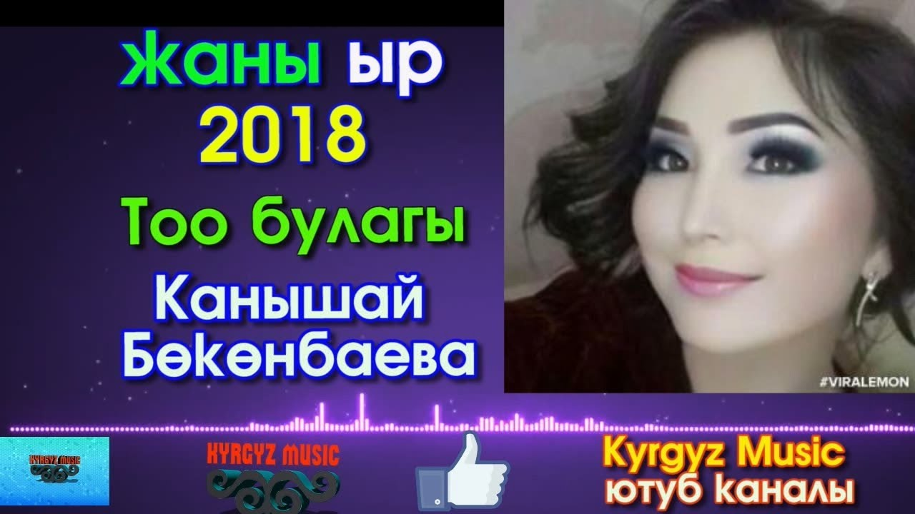 Канышай Бөкөнбаева - Тоо булагы | Жаны ыр - 2018 | #Kyrgyz Music
