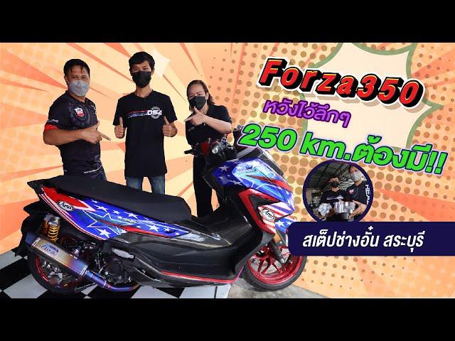 Forza350 สเต๊ปช่างอั๋น สระบุรีหวังไว้ลึกๆ 250Km.ต้องมี!!