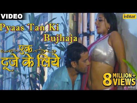 Pyaas Tan Ki Bujhaja Full Video Song | Ek Duuje Ke Liye | Dinesh Lal Yadav | Madhu Sharma Hot Song