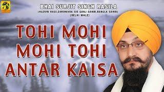 Tohi Mohi Mohi Tohi Antar kaisa    Bhai Surjit Singh Rasila   Delhi Wale   Shabad Gurbani   Kirtan
