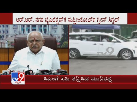 Munirathna offered sweets to CM BSY after SC gives green signal for RR Nagar by-polls