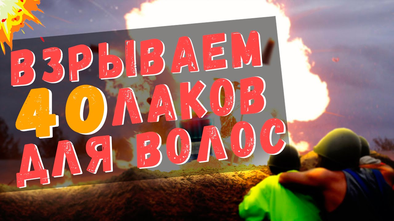 БОМБА З ЛАКІВ ДЛЯ ВОЛОС!