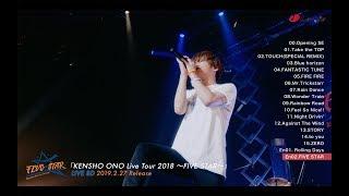 「KENSHO ONO Live Tour 2018 〜FIVE STAR〜」 LIVE BD / ダイジェスト映像