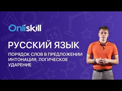 Русский язык 8 класс: Порядок слов в предложении. Интонация, логическое ударение
