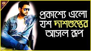 বেরিয়ে পড়ল যশের আসল রূপ   Yash Dasgupta   Mimi Chakraborty   Channel IceCream