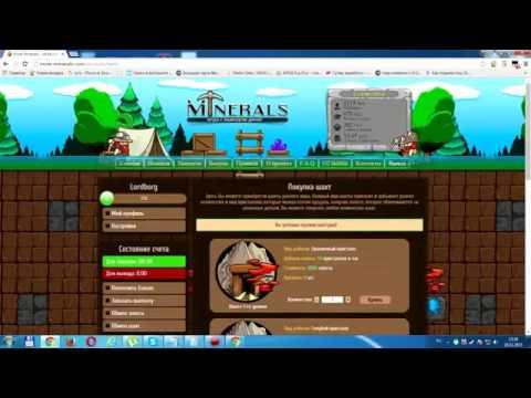 Игра с выводом денег mine-minerals