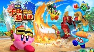 超級卡比獵人隊  #2 課個5000個蘋果來試試 | Super Kirby Clash | カービィハンターズ