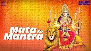 Mata Ke Mantra | दुर्गा मंत्र - गायत्री मंत्र - सरस्वती मंत्र - हिंदी भजन | Mata Songs, Bhakti Songs