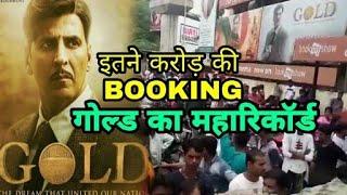 Video GOLD Boxoffice Collection, Advance booking Akshay Kumar ने तोड़े बड़े रिकॉर्ड, Gold Collection download MP3, 3GP, MP4, WEBM, AVI, FLV Agustus 2018