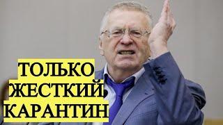 Жириновский рассказал как остановить ЭПИДЕМИЮ КОРОНАВИРУСА