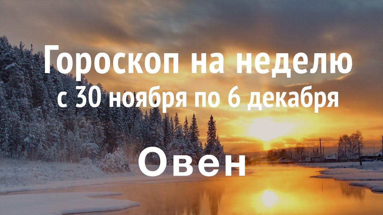 Гороскоп Овна на неделю с 30 ноября по 6 декабря 2020 года