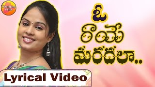 O Raye Maradala | Telugu Folk Songs With Lyrics | Telangana Folk Songs | Folk Songs | Janapadalu