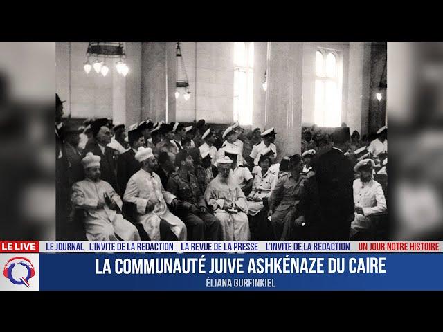 La communauté juive ashkénaze du Caire - Un jour notre Histoire du 11 juillet 2021