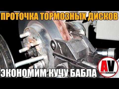 Проточка тормозных дисков - ЭКОНОМИМ КУЧА БАБЛА! Просто о сложном - Смешные видео приколы