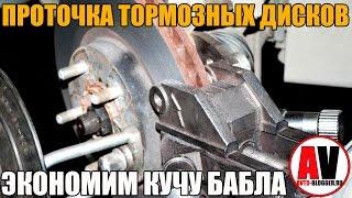 Проточка тормозных дисков - ЭКОНОМИМ КУЧА БАБЛА! Просто о сложном