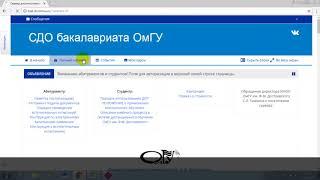 Дистанционное обучение в ОМГУ | Личный кабинет ОМГУ (inoo.omsu.ru, eservice.omsu.ru)