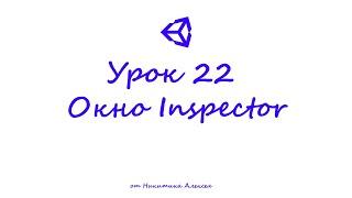 Unity3D Урок 22 Знакомство с окном Inspector в Unity3D