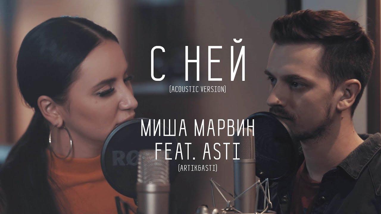 Миша Марвин u0026 Asti Artik u0026 Asti  С ней Acoustic version