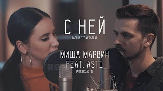 Download Миша Марвин & Asti (Artik & Asti) - С ней (Acoustic version) Mp3 and Videos
