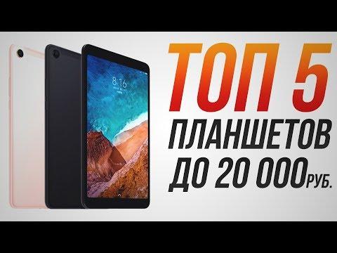 ТОП-5 Планшетов до 20 000 рублей! | Как выбрать планшет?