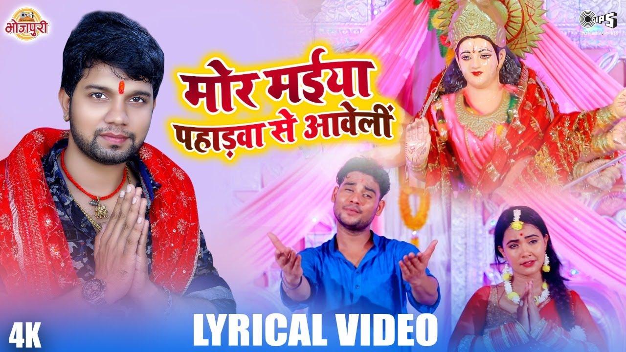 Neelkamal Singh का हिट देवी गीत | LYRICAL VIDEO | मोरी मईया पहाड़वा से आवेली |  Bhojpuri Bhakti Song