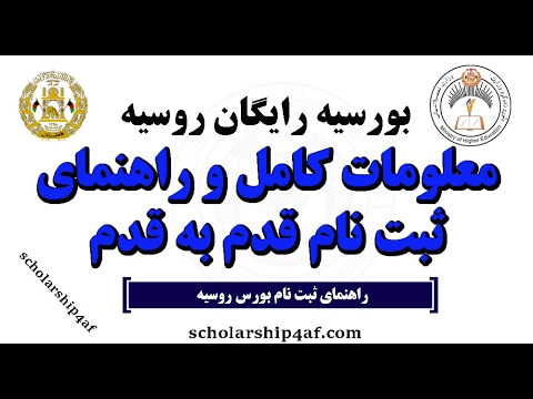 Russian Scholarship for afghanistan