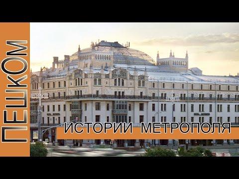 Москва Саввы Мамонтова, Метрополь