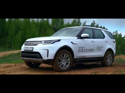 NEW LAND ROVER Discovery - 5 / 2017 / ТЕСТ-ДРАЙВ ПУТЕШЕСТВЕННИКА.
