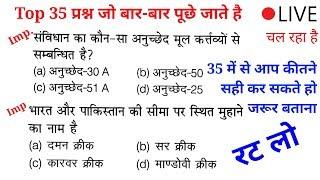 Online test quiz for RPF, SSC GD, HSSC, UPP, BIHAR POLICE etc..