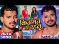 Gambar cover #VIDEO SONG - #Pramod Premi | #Kismat Me Na Rahlu | किसमत में ना रहलु | New Bhojpuri Sad Song 2020