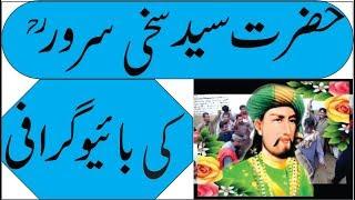 Hazarat sakhi sarwar ko un kay khala zadoon nay kaun qatal kia