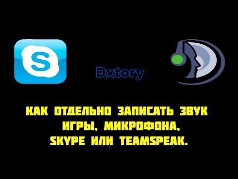 Как записать отдельно звук Skype или TS, игры и микрофона.