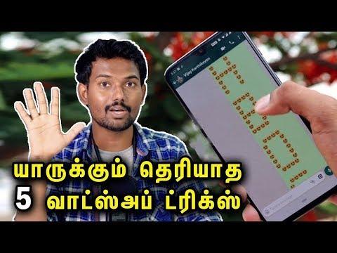 இதுவரை யாருக்கும் தெரியாத  5 வாட்ஸ்அப் ட்ரிக்ஸ் | Top 5 Whatsapp Tricks and Tips in Tamil |Tech Boss