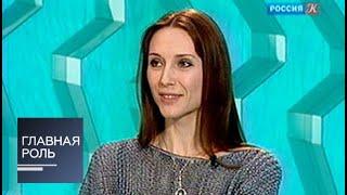 Главная роль. Светлана Захарова