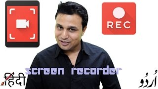 How to use the Android AZ Screen Recorder No Root new Plugin to edit crop videos hindi/urdu