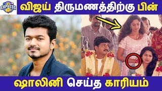 விஜய் திருமணத்தில் ஷாலினி செய்த காரியம்? Did You Known About Shalini?   Smile Express   Cinema Tamil