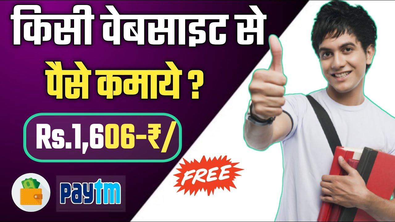 किसी वेबसाइट से पैसे कैसे कमाए ? kisi website se paise kaise kamaye hindi/urdu