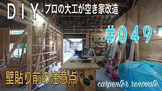 「DIY」プロの大工が空き家改造#049 壁を貼る前の注意点を解説、責任施工とは?大工の一手間入れての壁貼り作業です。carpenter renovates an empty house