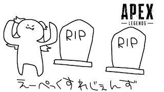 【APEX LEGENDS】一人でも生きていれば、それだけで勝利。【獅子神レオナ/Vtuber】