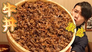 【大食い】特製牛丼 総重量5.5㎏~最高に美味しいものができた~ thumbnail