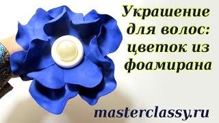 How to make foam flower: tutorial. Украшение для волос – цветок из фоамирана: видео урок