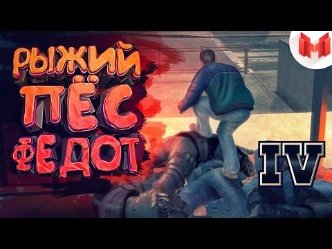 Видео приколы gta iv - Официальный портал 2013 ФГЮССО