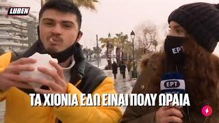 Μύστες μπούκαραν στο live της ΕΡΤ και έφαγαν χιόνι | Luben TV