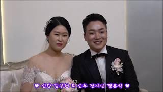 ♥신랑 김용현  & 신부 전지연 결혼식♥ ◎김천…
