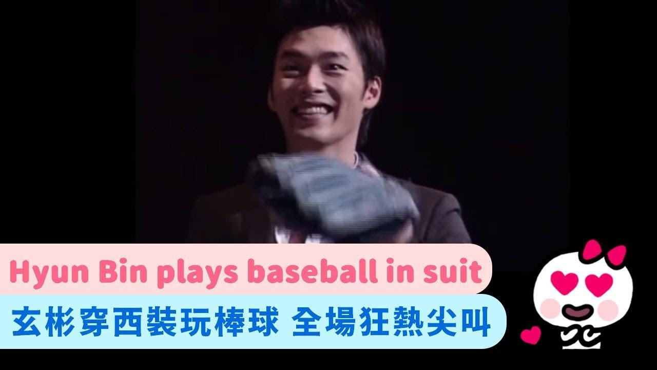 (ENG SUB) 玄彬穿著西裝玩棒球,接到玄彬投球的粉絲超幸福 Hyun Bin plays baseball in suit