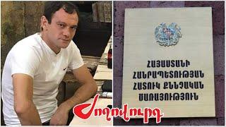 Սուրիկ Խաչատրյանի որդին Հայաստանում չէ. նոր մանրամասներ կրակոցի գործից