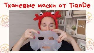 Тканевые маски от ТианДе ВАУ эффект с 1 го применения