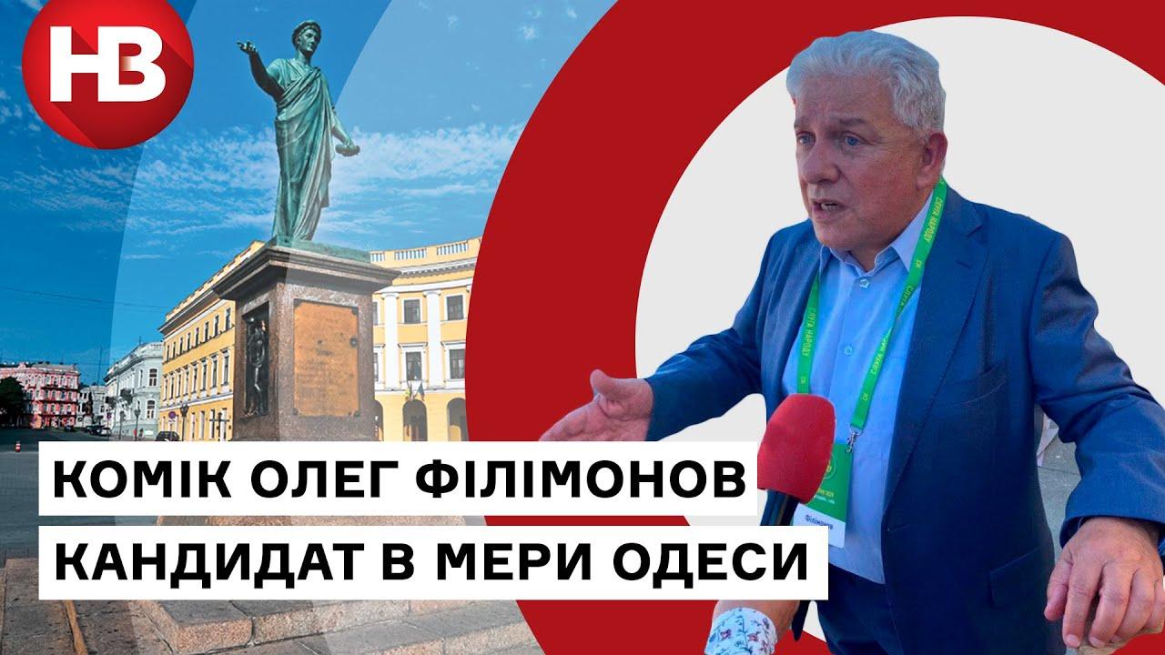 Зеленский попросил: Бывший КВНщик Олег Филимонов идёт в мэры Одессы