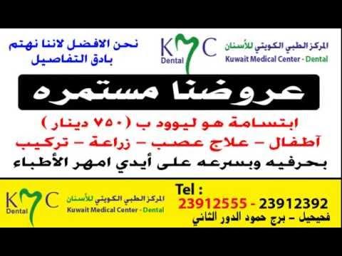 K M C – Dental  المركز الطبي الكويتي للاسنان الفحيحيل