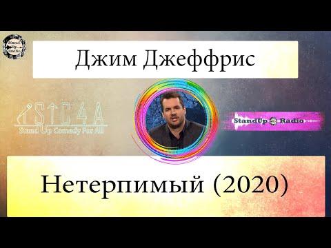 Джим Джеффрис - Нетерпимый (2020)